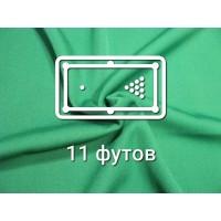Отрез бильярдного сукна на стол 11 футов (4.7х1.95м) B-Prime 70/30 Yellow Green